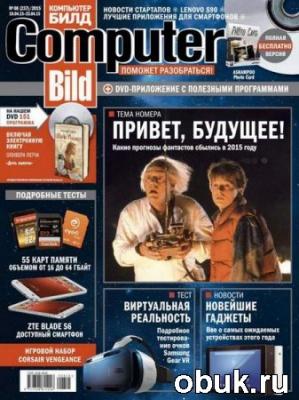 Журнал Computer Bild №8 (апрель 2015)