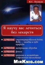 Книга Я научу вас лечиться без лекарств
