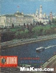 Журнал Огонек №35 1985