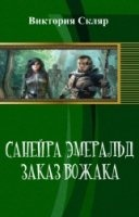 Книга Санейра Эмеральд. Заказ вожака