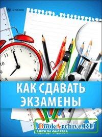 Книга Как сдавать экзамены
