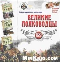 Серия «Великие полководцы России» (20 книг)