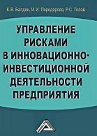 Книга Управление рисками в инновационно-инвестиционной деятельности предприятия, учебное пособие, Балдин К.В., Передеряев И.И., Голов Р.С., 2012