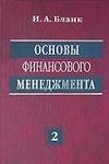 Книга Основы финансового менеджмента - Том 2 - Бланк И.А. - 1999