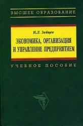 Книга Экономика, организация и управление предприятием - Зайцев Н.Л.