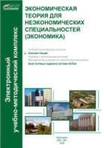 Книга Экономическая теория для неэкономических специальностей, Часть 3, Шибитова Т.М., 2008