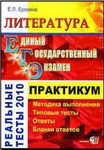 Книга ЕГЭ - Литература - Практикум по выполнению типовых тестовых заданий ЕГЭ - Ерохина Е.Л.