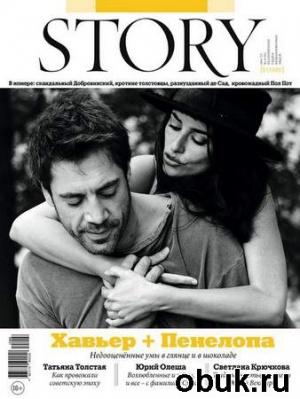 Книга Story №6 (июнь 2015)