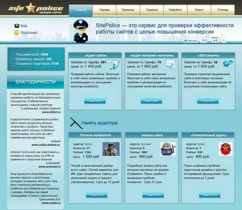 Полиция сайтов