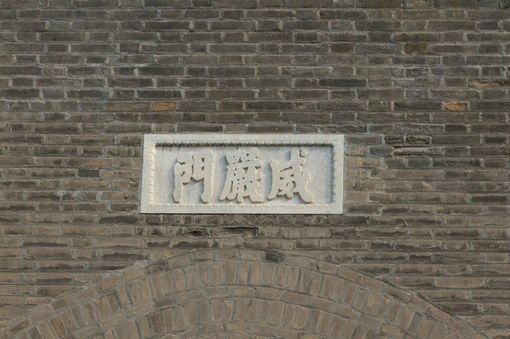 Ворота Вэйянь (Грозные), крепость Ваньпин