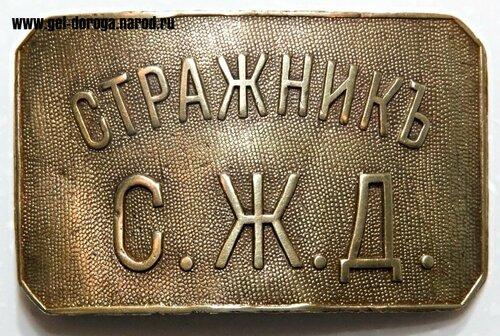 Стражник СЖД Пряжка, Бляха Северных Северной Железной дороге, Стражникъ