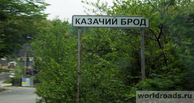 Дорога к Ахштырской пещере