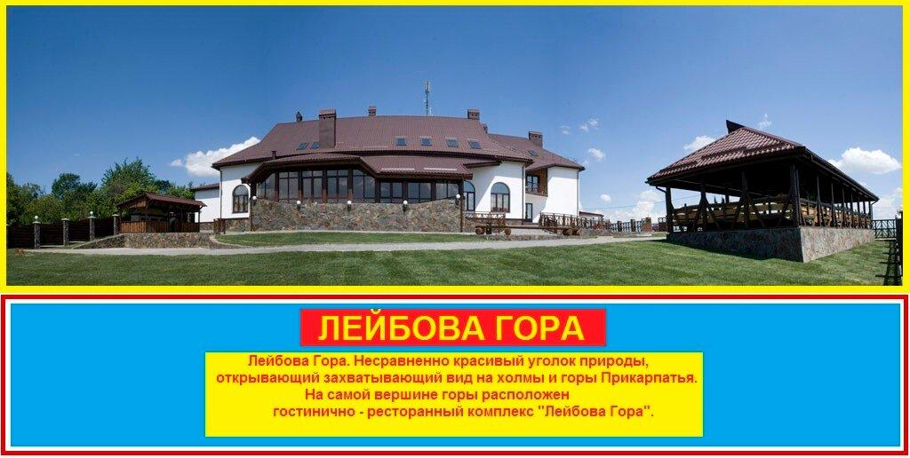 ЛЕЙБОВА ГОРА.