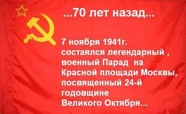 ПАРАД на КРАСНОЙ ПЛОЩАДИ 1941 г