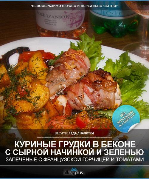 Куриные грудки, с сырным ассорти, в беконе, с зеленью, с французской горчицей, печеными томатами. Наш рецепт! 12 фото и описание.