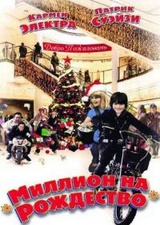Миллион на Рождество / Christmas in Wonderland (2007/DVDRip)