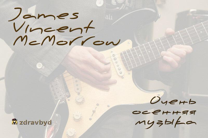 James Vincent McMorrow. Очень осенняя музыка