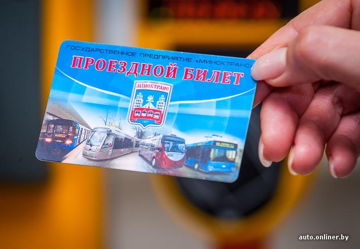 В Минске пенсионер сделал «вечные» проездные на общественный транспорт и раздал их своим знакомым