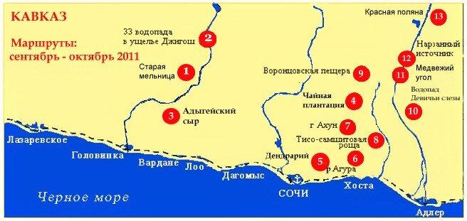 маршруты кавказ сентябрь 2011.jpg