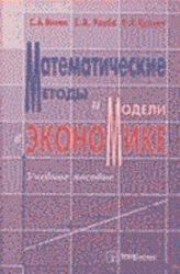 Математические методы и модели в экономике, Минюк С.А., Ровба Е.А., Кузьмич К.К., 2002