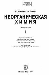 Неорганическая химия, В 2-х томах, Том 1, Шрайвер Д., Эткинс П., 2004