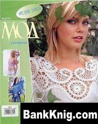 Журнал Журнал МОД №483