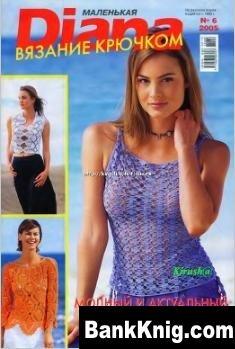 Журнал Маленькая Diana №6 2005