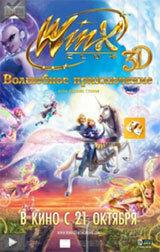 Winx club Волшебное приключение | Winx Club Magica Avventura