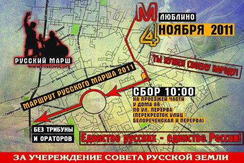 РМ-2011. За учреждение Совета Русской Земли!