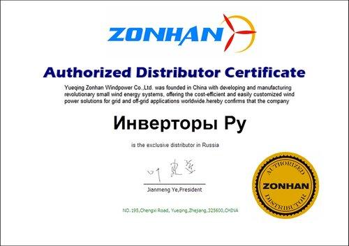 сертификат Зонхан