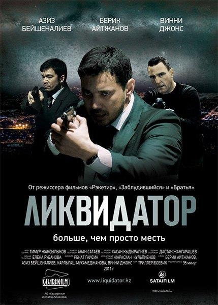 Ликвидатор (2011/DVDRip)