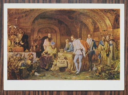 Иван Грозный показывает свои сокровища английскому послу Горсею. 1875 г.