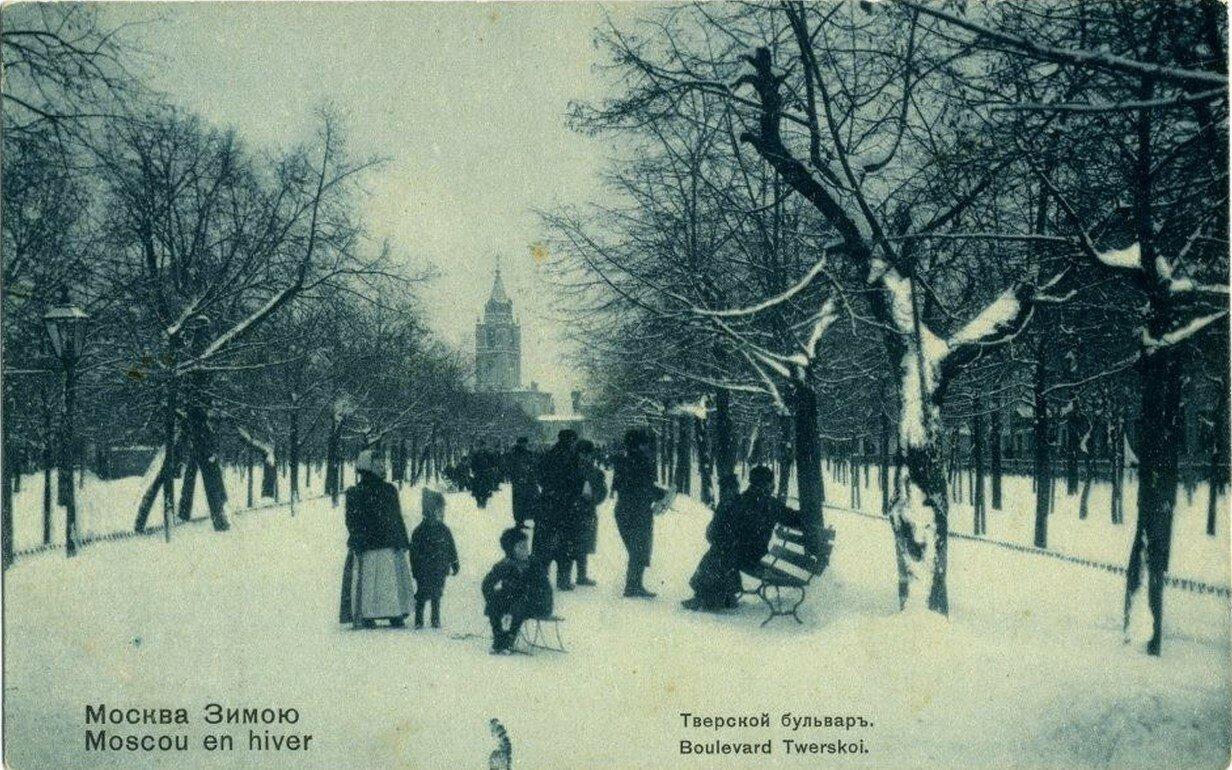 Москва Зимою.Тверской бульвар