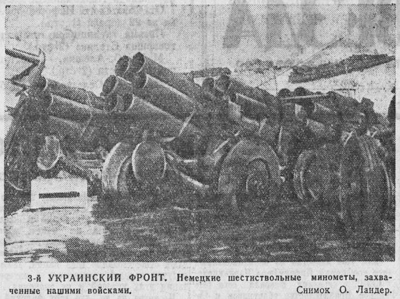 «Красная звезда», 23 апреля 1944 года, как русские немцев били, потери немцев на Восточном фронте, красноармеец, Красная Армия, смерть немецким оккупантам