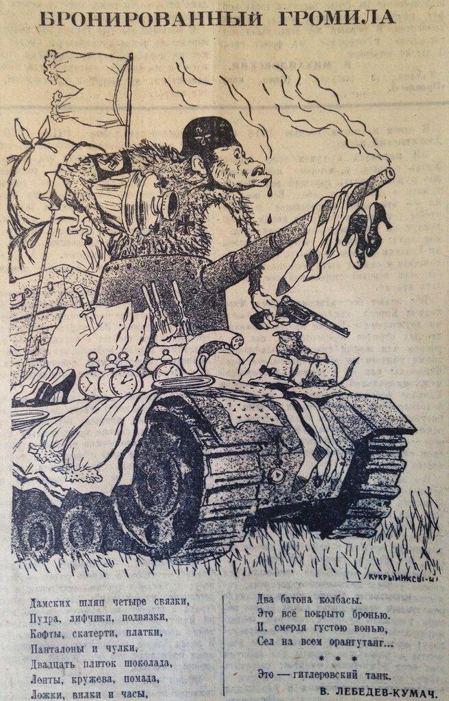 В.Лебедев-Кумач, стихи о войне, как русские немцев били, потери немцев на Восточном фронте, немецкий солдат, мародерство в немецкой армии