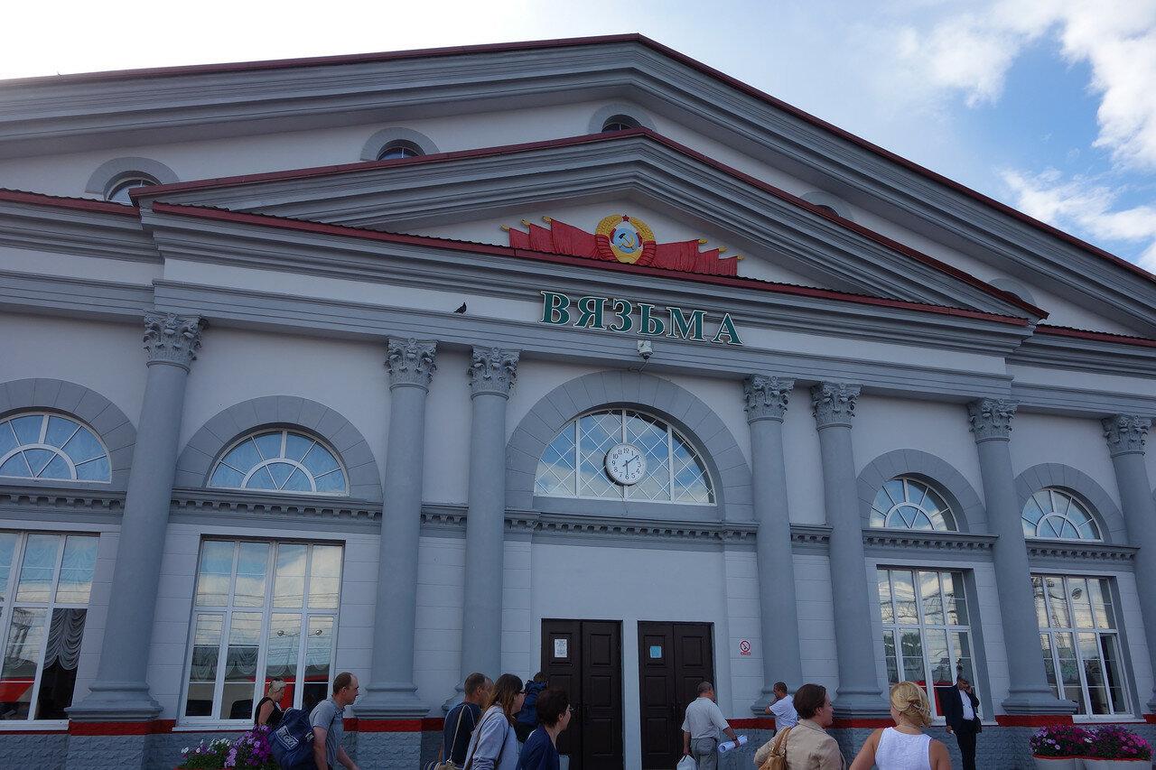 фасад вокзала станции Вязьма