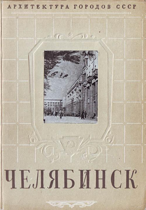 П. А. Володин «Челябинск» (серия «Архитектура городов СССР»). Гос. изд-во архитектуры и градостроительства. М., 1950.
