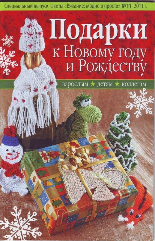 Вязание модно и просто Спецвыпуск № 11 2011 Подарки к Новому году и Рождеству