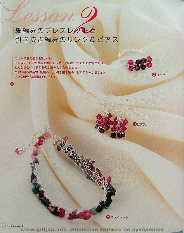 Название: Bead Diy Год: 2003 Язык: Японский Формат:JPG Количество страниц: 76 Размер: 68.23 Mb Японский журнал по...