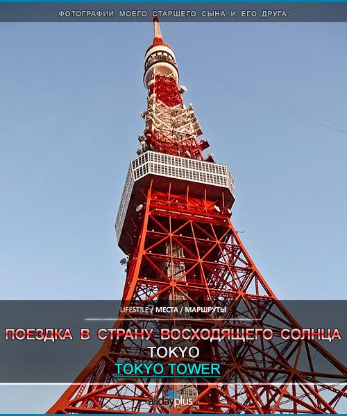 Поездка в Японию, часть 6