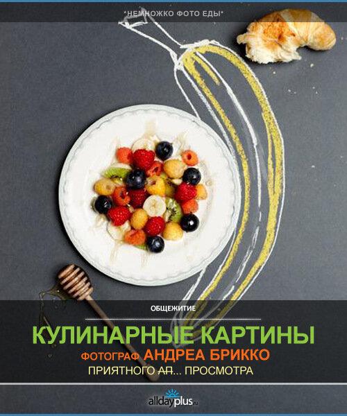 Кулинарные фотографии от Андреа Брикко / 12 фото арт-фудстилистики.