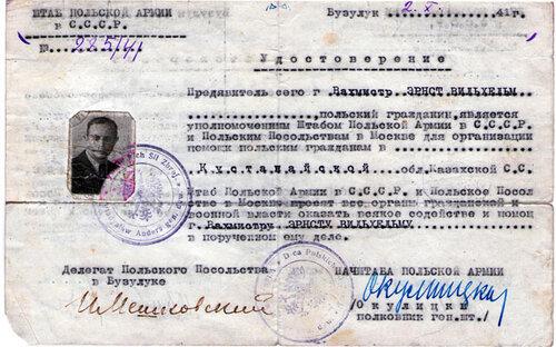 Удостоверение, выданное вахмистру Вильхельму Эрнсту для работы на территории Кустанайской области