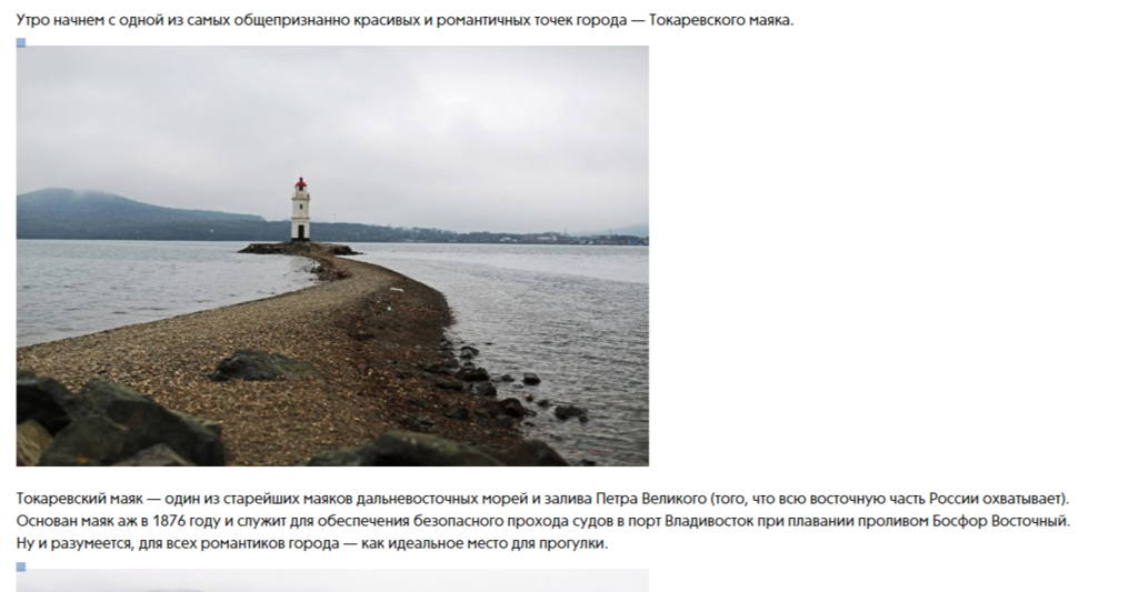 Владивосток. Город-утопия на краю земли.png