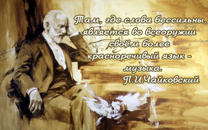 chaikovskiy-2.jpg