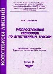 Книга Распространение радиоволн по естественным трассам, Семенов А.И., 2005