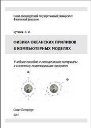 Книга Физика океанских приливов в компьютерных моделях, Бутиков Е.И., 2007