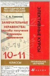 Замечательные неравенства. 10-11 класс. Гомонов С.А. 2005