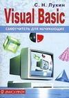 Книга Visual Basic 6.0 - Самоучитель для начинающих - Лукин С.Н.