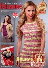 Журнал Книга Вязание модно и просто № 7 2015