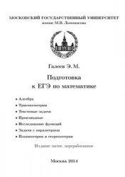 Книга Подготовка к ЕГЭ по математике